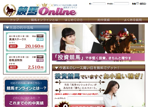 競馬オンライン(競馬Online)