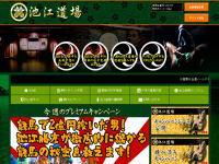 池江道場トップ画像