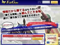 フルゲート(full-gate)という競馬情報会社は当たる競馬情報会社か?外れる競馬情報会社か?