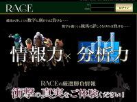 レース(race)