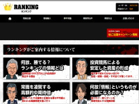 ランキング ~Ranking~