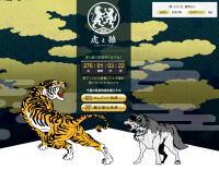 虎と狼という競馬情報会社は当たる競馬情報会社か?外れる競馬情報会社か?