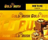 ゴールドラッシュという競馬情報会社は当たる競馬情報会社か?外れる競馬情報会社か?